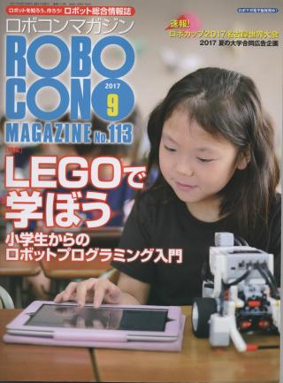 Robomaga201709