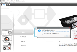 Ev3software2